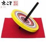 京独楽(こま) 特大 お正月の飾りに 京都の伝統工芸 匠の手作り【黄色】
