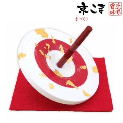 画像1: お正月の飾りに 京都の伝統工芸 匠の手作り*京こま*特大(箱入り)【白赤白】