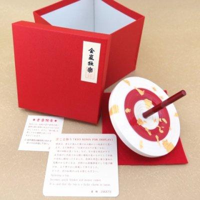 画像2: お正月の飾りに 京都の伝統工芸 匠の手作り*京こま*特大(箱入り)【白赤白】