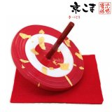 お正月の飾りに 京都の伝統工芸 匠の手作り*京こま*特大(箱入り)【赤白赤】