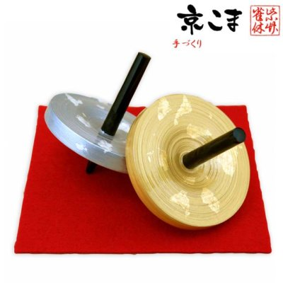 画像1: お正月の飾りに 京都の伝統工芸 匠の手作り*京こま*大(箱入り)【金銀】2個セット