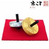 お正月の飾りに 京都の伝統工芸 匠の手作り*京こま*中サイズ(箱入り)【金銀】2個セット