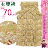 卒園式や入学式、七五三に 7歳女の子用 オリジナル金襴袴【女郎花色 花柄】 紐下丈70cm(120サイズ)
