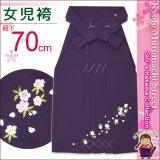 卒園式 入学式 七五三 に 7歳女の子用 小桜刺繍の子供袴【紫】 紐下丈70cm(120サイズ)