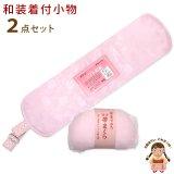 和装小物セット 振袖用 帯板 帯枕 2点セット【ピンク】
