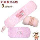 和装小物セット 振袖用 帯板 後板 帯枕 3点セット【ピンク】