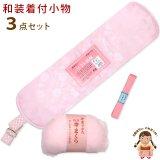 和装小物セット 振袖用 帯板 帯枕 三重紐 3点セット【ピンク】
