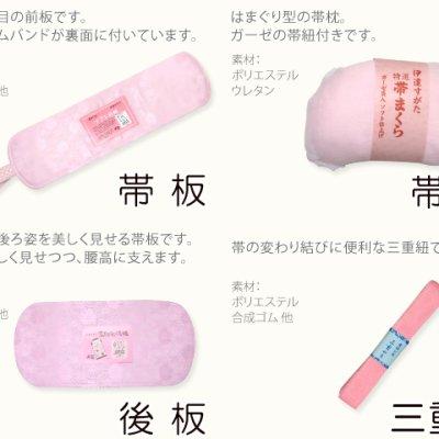 画像3: 和装小物セット 振袖用 帯板 後板 帯枕 三重紐 4点セット【ピンク】