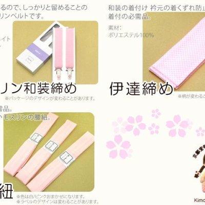 画像3: 和装小物セット 着付けセット 伊達締め 腰紐 コーリン和装締め 3点セット【ピンク】