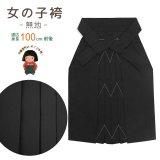 七五三 3歳女の子用 無地の子供袴【黒】 紐下丈55cm(100サイズ)