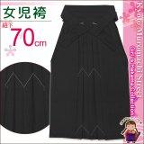 卒園式 入学式 七五三 に 7歳女の子用 無地の子供袴【黒】 紐下丈70cm(120サイズ)
