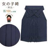 七五三 3歳女の子用 無地の子供袴【紺】 紐下丈55cm(100サイズ)
