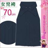 卒園式 入学式 七五三 に 7歳女の子用 無地の子供袴【紺】 紐下丈70cm(120サイズ)