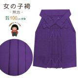 七五三 3歳女の子用 無地の子供袴【青紫】 紐下丈55cm(100サイズ)