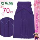 卒園式 入学式 七五三 に 7歳女の子用 無地の子供袴【青紫】 紐下丈70cm(120サイズ)