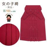 七五三 3歳女の子用 無地の子供袴【ローズ】 紐下丈55cm(100サイズ)
