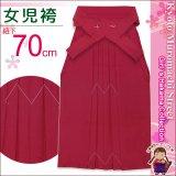 卒園式 入学式 七五三 に 7歳女の子用 無地の子供袴【ローズ】 紐下丈70cm(120サイズ)