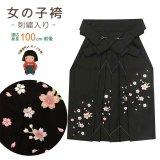 七五三 3歳女の子用 桜刺繍の子供袴【黒】 紐下丈55cm(100サイズ)