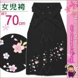 卒園式 入学式 七五三 に 7歳女の子用 桜刺繍の子供袴【黒】 紐下丈70cm(120サイズ)