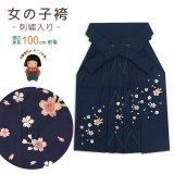 七五三 3歳女の子用 桜刺繍の子供袴【紺】 紐下丈55cm(100サイズ)