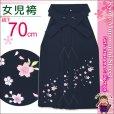 画像1: 卒園式 入学式 七五三 に 7歳女の子用 桜刺繍の子供袴【紺】 紐下丈70cm(120サイズ) (1)