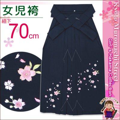 画像1: 卒園式 入学式 七五三 に 7歳女の子用 桜刺繍の子供袴【紺】 紐下丈70cm(120サイズ)