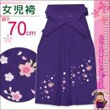 卒園式 入学式 七五三 に 7歳女の子用 小桜刺繍の子供袴【青紫】 紐下丈70cm(120サイズ)