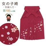 七五三 3歳女の子用 桜刺繍の子供袴【ローズ】 紐下丈55cm(100サイズ)