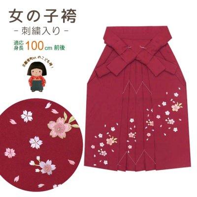画像1: 七五三 3歳女の子用 桜刺繍の子供袴【ローズ】 紐下丈55cm(100サイズ)