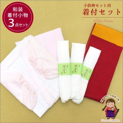 画像1: こども袴セット用 子供着付け3点セット【赤&黄 リバーシブルのこども袴下帯】
