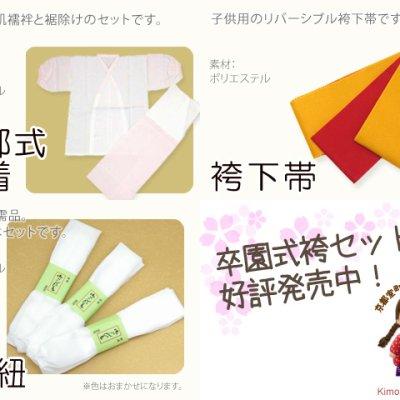画像3: こども袴セット用 子供着付け3点セット【赤&黄 リバーシブルのこども袴下帯】