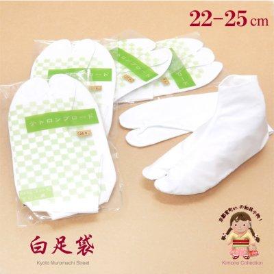 画像1: 足袋 ブロード足袋【白】22.5cm-24.5cm