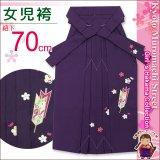 卒園式 入学式 七五三 に 7歳女の子用 刺繍入りの子供袴【紫、矢絣と梅】 紐下丈70cm(120サイズ)