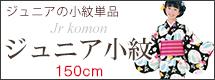ジュニア小紋 150サイズ