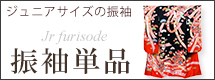 十三参りに ジュニア振袖(単品)