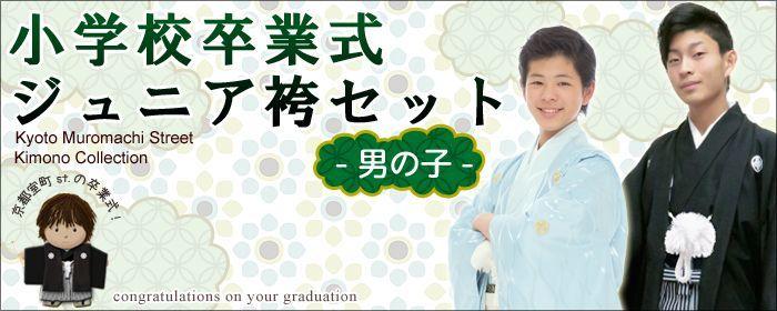 ジュニアの着物 男の子紋付 小学校 卒業式 袴セット