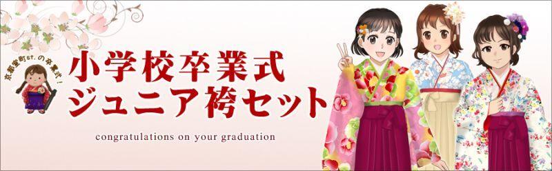 小学生 卒業式 ジュニア用袴セット