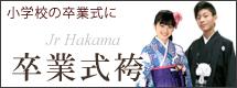 小学生の卒業式 着物と袴セット