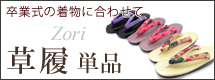 草履(単品)