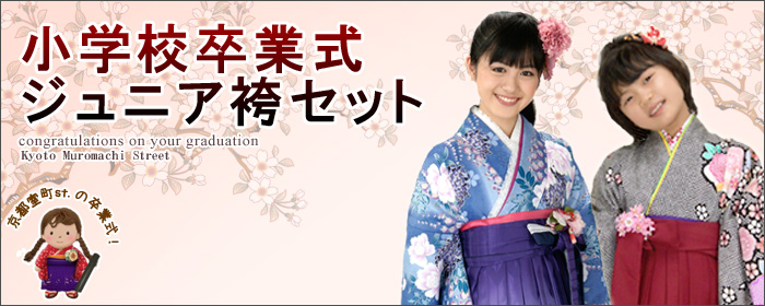 小学校の卒業式 ジュニア袴セット