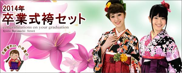 卒業式 袴セット 2014