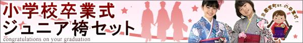 小学校の卒業式に ジュニア用袴セット