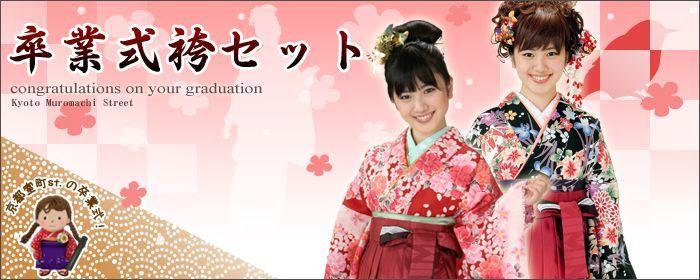卒業式 袴セット 2015