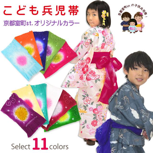 子供浴衣用 兵児帯(へこ帯)