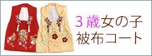 七五三 3歳女の子被布コート(単品へ)