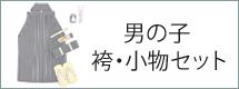 袴・小物セット