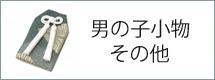 その他小物(男の子用)