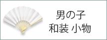 その他小物(男の子)