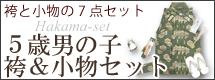 袴 小物7点セット