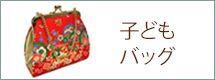 七五三バッグ(単品へ)